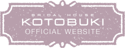 BRIDAL HOUSE KOTOBUKI OFFICIAL WEBSITE